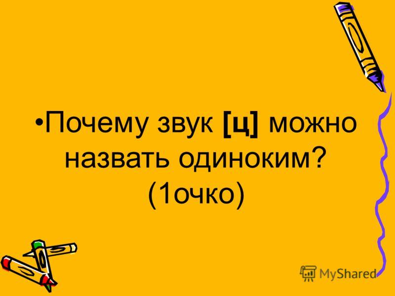 Объясните, почему А.С. Пушкин в «Сказке о мертвой царевне и о семи богатырях» рифмует: Белолица, черноброва, нраву кроткого такого? (1 очко)