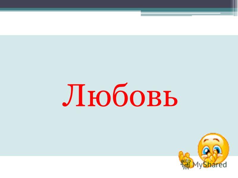 Назовите русское женское имя, не заканчивающееся ни на а, ни на я.