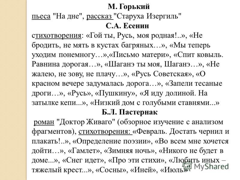 М. Горький пьеса