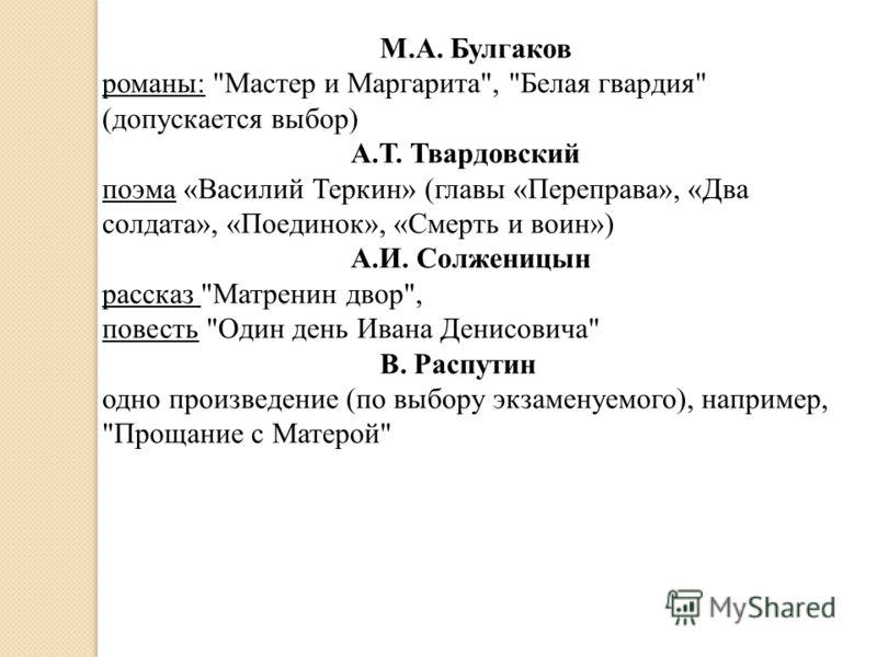 М.А. Булгаков романы: