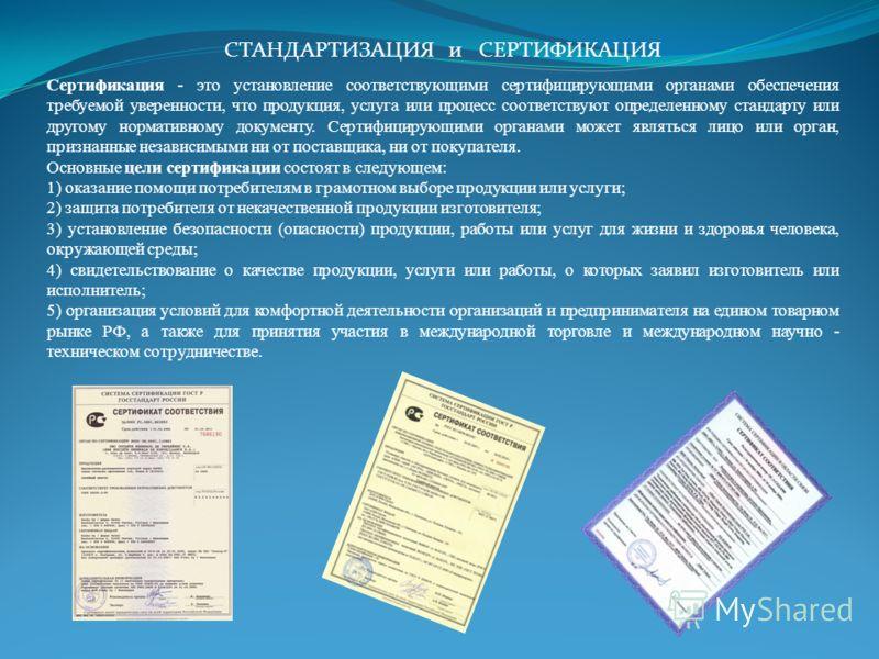 Сертификация - это установление соответствующими сертифицирующими органами обеспечения требуемой уверенности, что продукция, услуга или процесс соответствуют определенному стандарту или другому нормативному документу. Сертифицирующими органами может