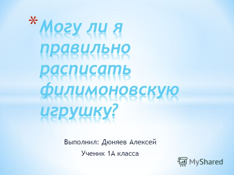 Выполнил: Дюняев Алексей Ученик 1А класса