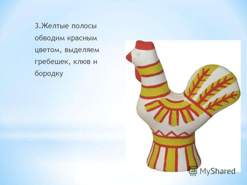3.Желтые полосы обводим красным цветом, выделяем гребешек, клюв и бородку