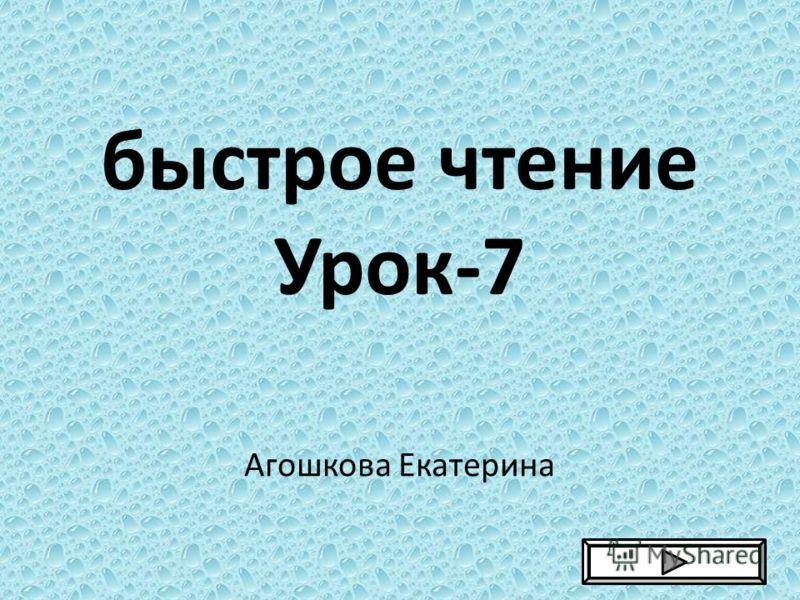 быстрое чтение Урок-7 Агошкова Екатерина