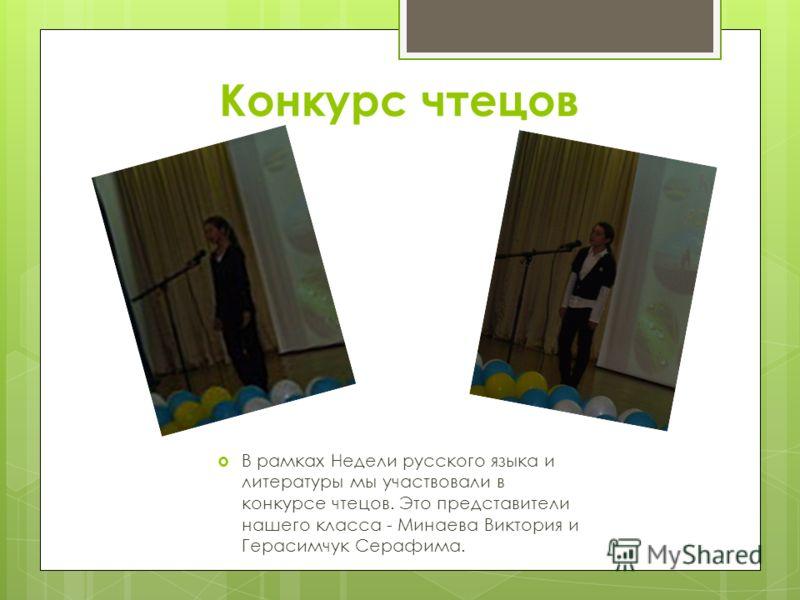 Конкурс чтецов В рамках Недели русского языка и литературы мы участвовали в конкурсе чтецов. Это представители нашего класса - Минаева Виктория и Герасимчук Серафима.