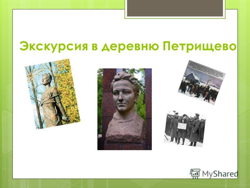 Экскурсия в деревню Петрищево