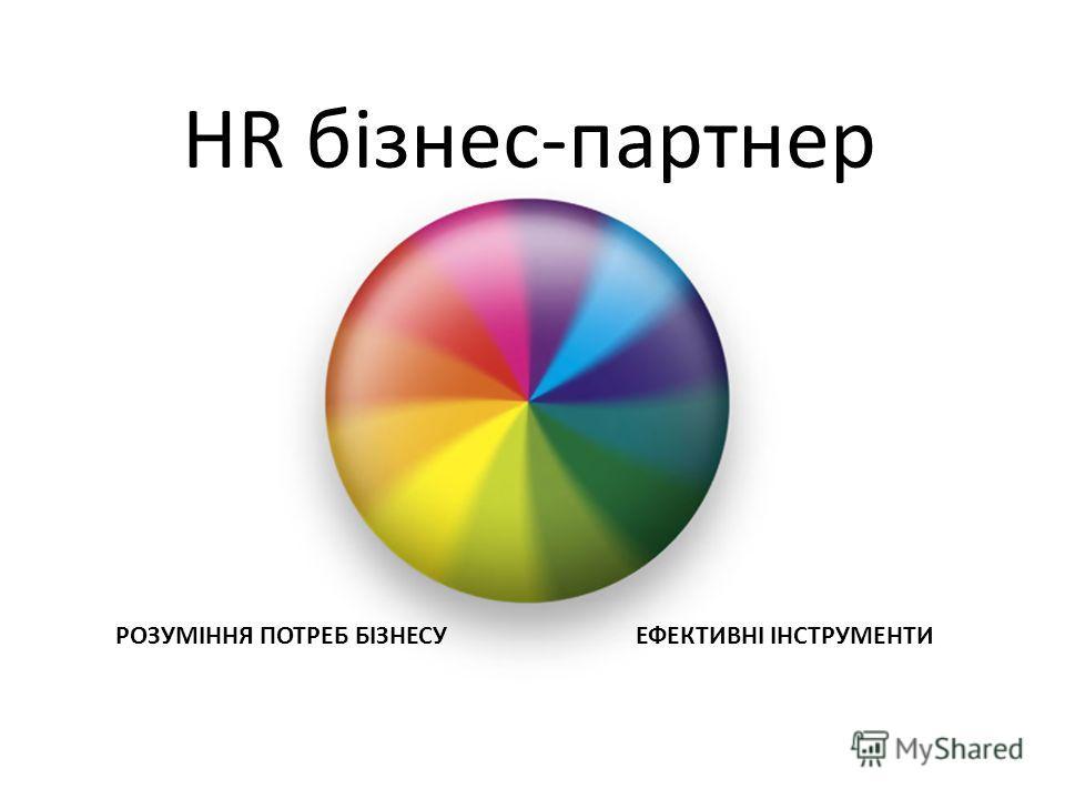 HR бізнес-партнер РОЗУМІННЯ ПОТРЕБ БІЗНЕСУЕФЕКТИВНІ ІНСТРУМЕНТИ
