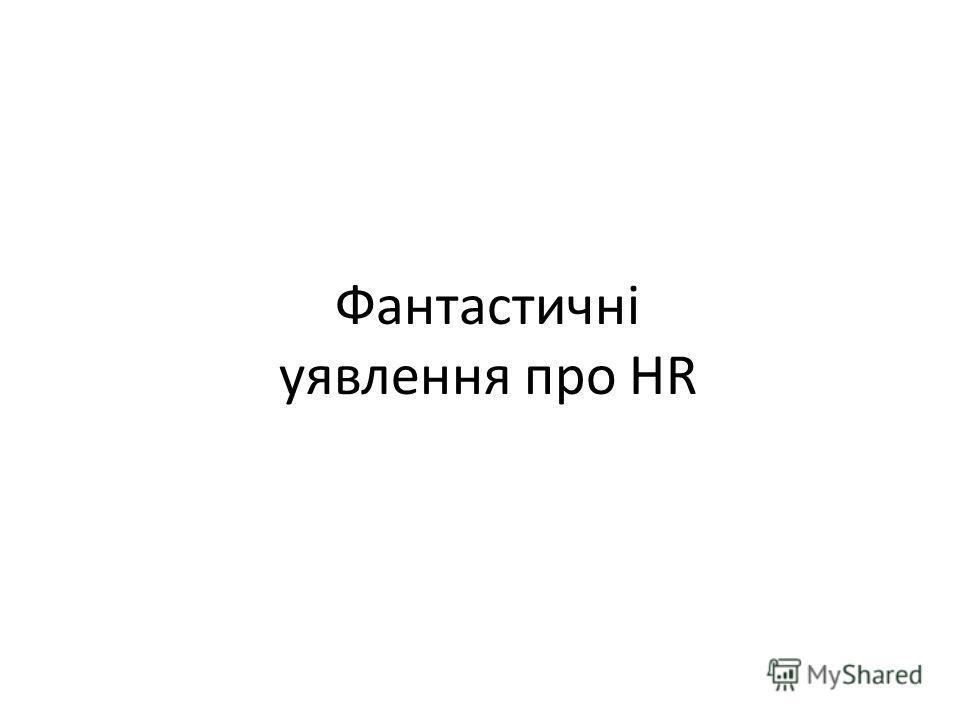 Фантастичні уявлення про HR