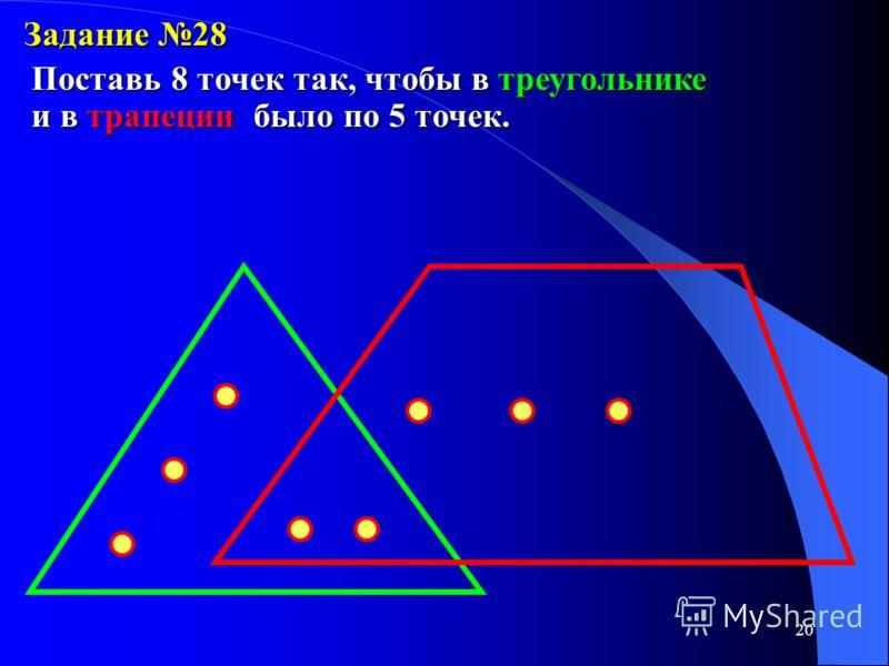 19 1 2 3 4 А Б В Г Д 2 3 4 А Б В Г Задание 26 Впиши в треугольник 5 букв, а в круг – 4 цифры. Букв и цифр в пересечение множеств должно быть 7. На пересечени и фигур оказалось 7 символов