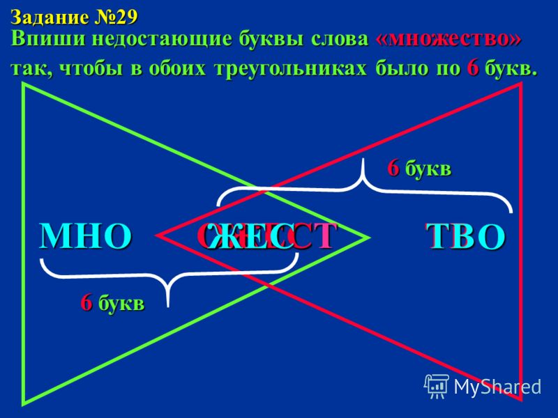 20 Задание 28 Поставь 8 точек так, чтобы в треугольнике и в трапеции было по 5 точек.
