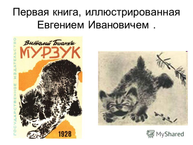 Первая книга, иллюстрированная Евгением Ивановичем.