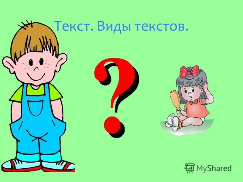 Урок русского языка для милой мамочки. 2 класс учитель: Титова Г.С.