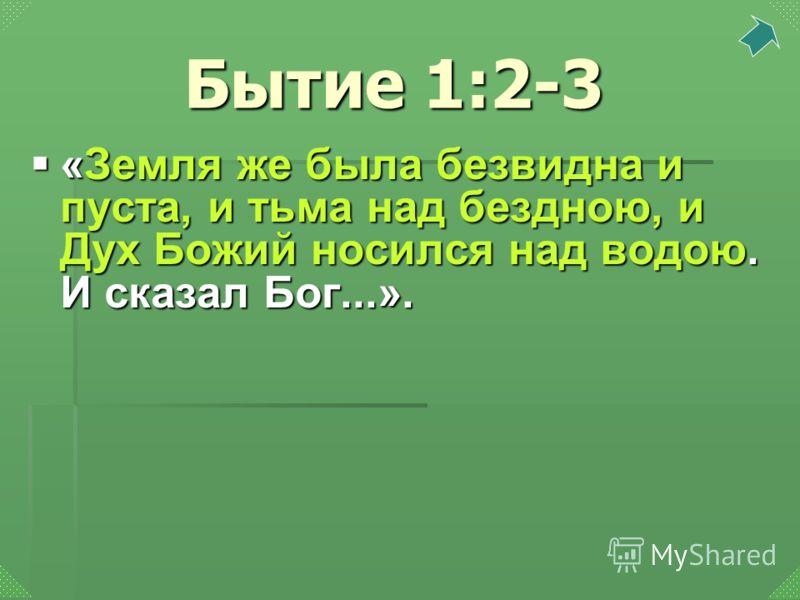 «Земля же была безвидна и пуста, и тьма над бездною, и Дух Божий носился над водою. И сказал Бог...». «Земля же была безвидна и пуста, и тьма над бездною, и Дух Божий носился над водою. И сказал Бог...». Бытие 1:2-3