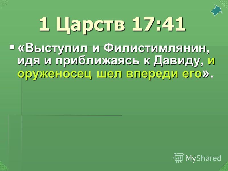 « Выступил и Филистимлянин, идя и приближаясь к Давиду, и оруженосец шел впереди его ». « Выступил и Филистимлянин, идя и приближаясь к Давиду, и оруженосец шел впереди его ». 1 Царств 17:41