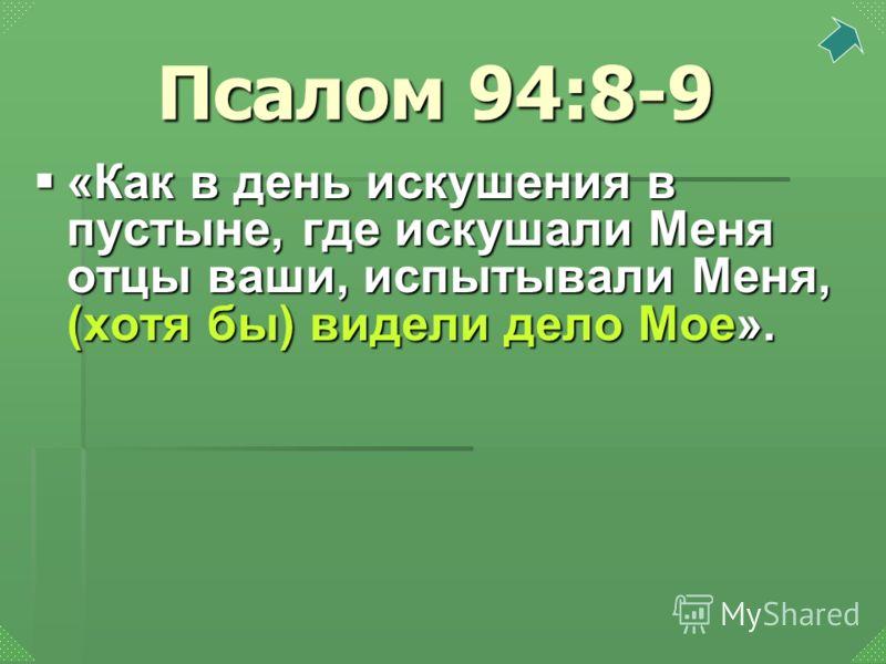 «Как в день искушения в пустыне, где искушали Меня отцы ваши, испытывали Меня, (хотя бы) видели дело Мое». «Как в день искушения в пустыне, где искушали Меня отцы ваши, испытывали Меня, (хотя бы) видели дело Мое». Псалом 94:8-9