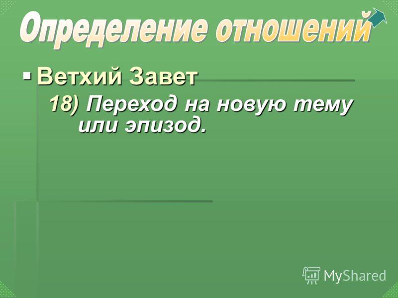 18) Переход на новую тему или эпизод. Ветхий Завет Ветхий Завет