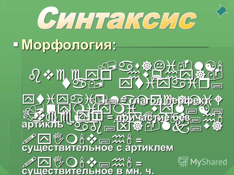 Морфология: Морфология: /as]Ki-l[' bveeyo hw:hy]- ta, ytiyair; /lamoc]miW /nymiymi wyl;[; dme[o !yIm'v;h' ab;x]-lk;w] ytiyair; = глагол перфект Bveeyo = причастие без артикль !yIm'v;h' = существительное с артиклем !yIm'v;h' = существительное в мн. ч.