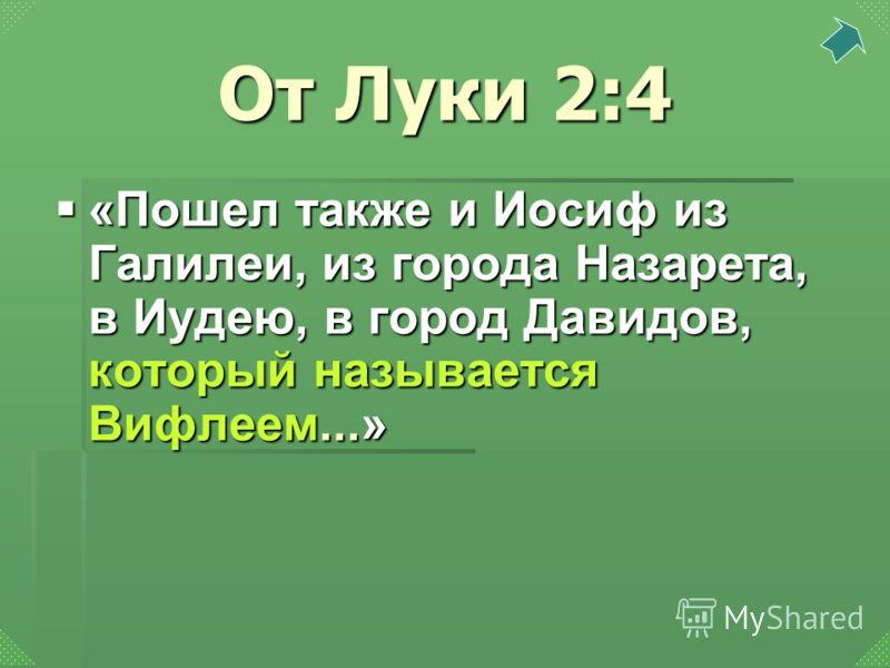 «Пошел также и Иосиф из Галилеи, из города Назарета, в Иудею, в город Давидов, который называется Вифлеем...» «Пошел также и Иосиф из Галилеи, из города Назарета, в Иудею, в город Давидов, который называется Вифлеем...» От Луки 2:4