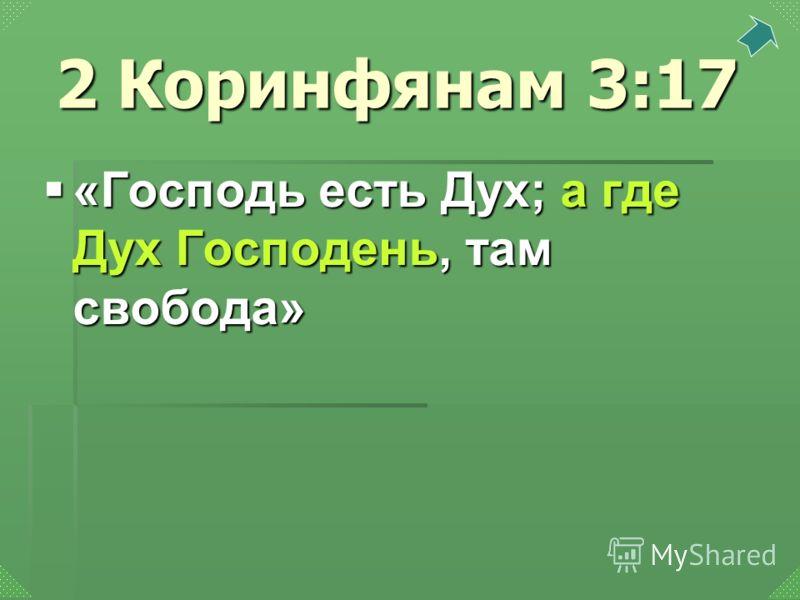 «Господь есть Дух; а где Дух Господень, там свобода» «Господь есть Дух; а где Дух Господень, там свобода» 2 Коринфянам 3:17