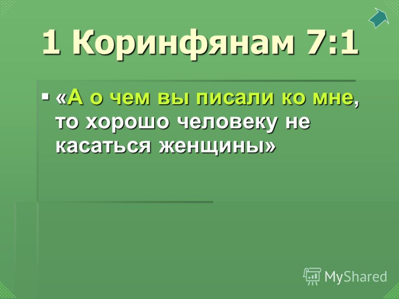 «А о чем вы писали ко мне, то хорошо человеку не касаться женщины» «А о чем вы писали ко мне, то хорошо человеку не касаться женщины» 1 Коринфянам 7:1