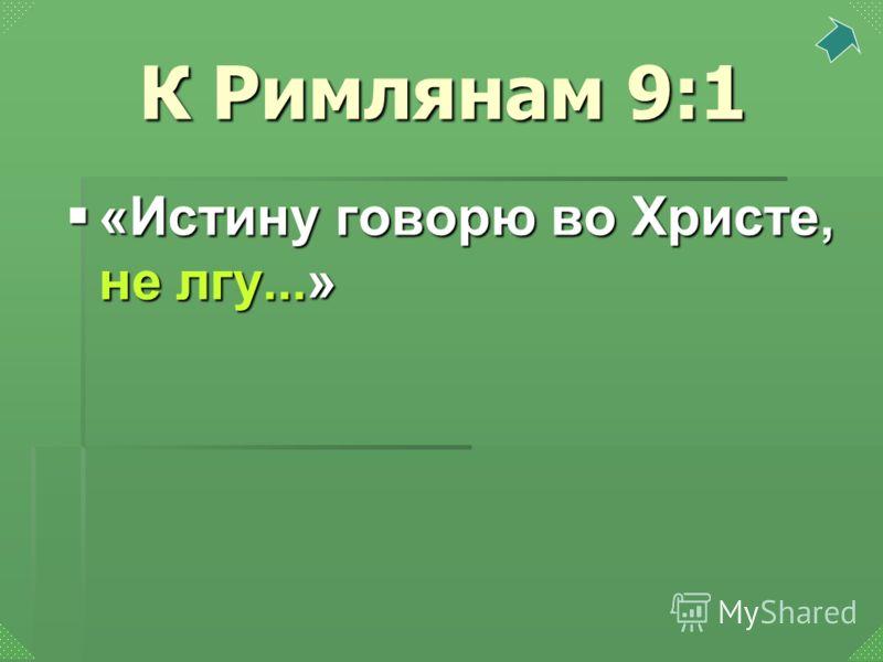 «Истину говорю во Христе, не лгу...» «Истину говорю во Христе, не лгу...» К Римлянам 9:1