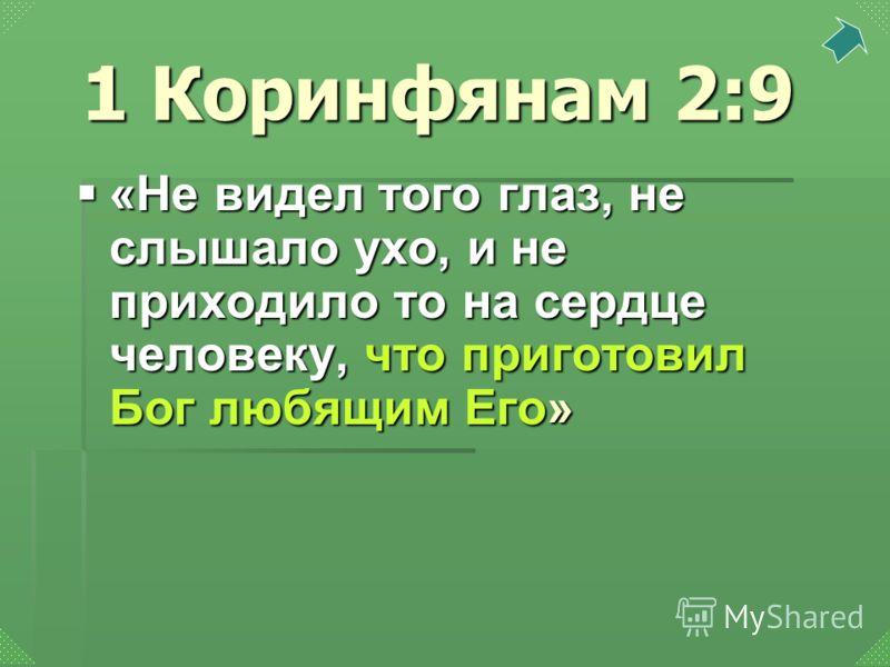 «Не видел того глаз, не слышало ухо, и не приходило то на сердце человеку, что приготовил Бог любящим Его» «Не видел того глаз, не слышало ухо, и не приходило то на сердце человеку, что приготовил Бог любящим Его» 1 Коринфянам 2:9