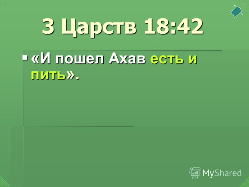« И пошел Ахав есть и пить ». « И пошел Ахав есть и пить ». 3 Царств 18:42