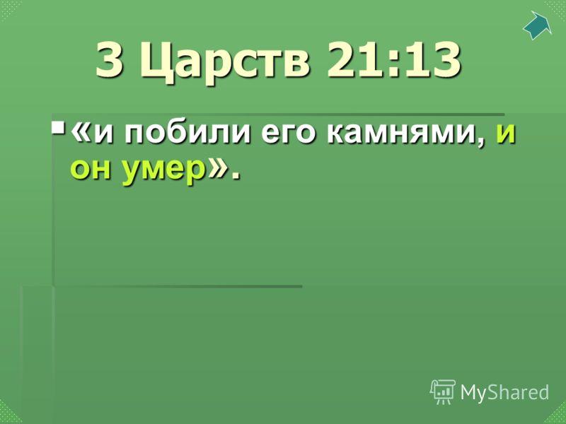 « и побили его камнями, и он умер ». « и побили его камнями, и он умер ». 3 Царств 21:13