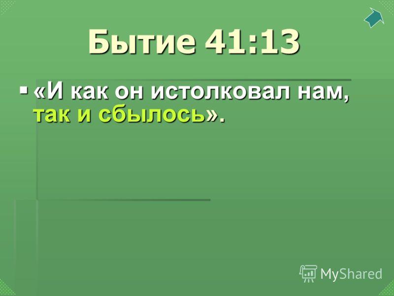 «И как он истолковал нам, так и сбылось». «И как он истолковал нам, так и сбылось». Бытие 41:13