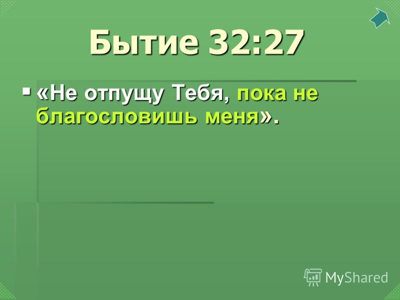 « Не отпущу Тебя, пока не благословишь меня ». « Не отпущу Тебя, пока не благословишь меня ». Бытие 32:27