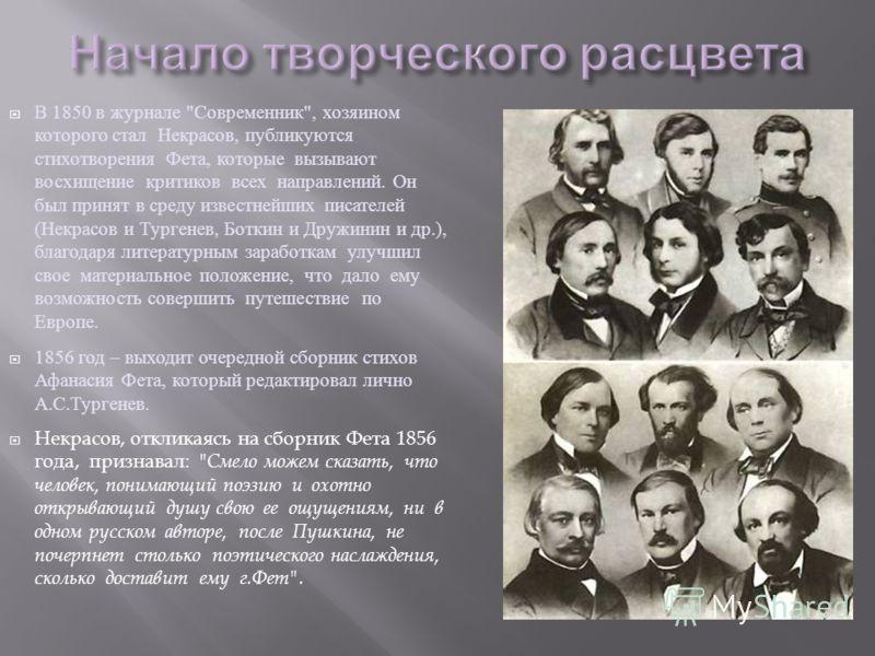 В 1850 в журнале