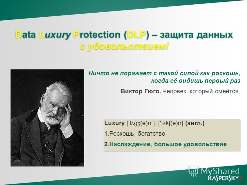 Data Luxury Protection, Валерий Боронин, ЛК 28 октября 2011 Click to edit Master title style Click to edit Master text styles Data Luxury Protection (DLP) – защита данных с удовольствием! Luxury ['l ʌ g ʒ (ə)r ɪ ], ['l ʌ k ʃ (ə)r ɪ ] (англ.) 1.Роскош