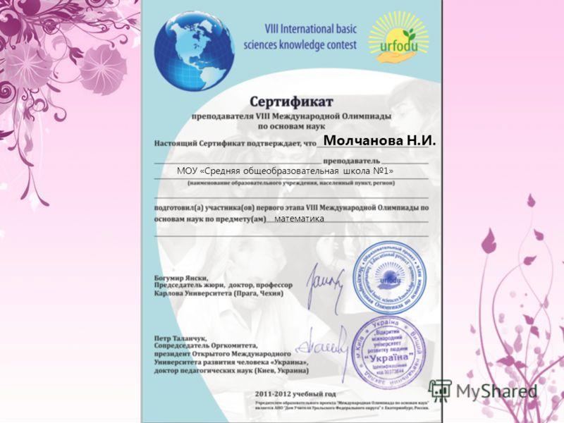 Молчанова Н.И. МОУ «Средняя общеобразовательная школа 1» математика