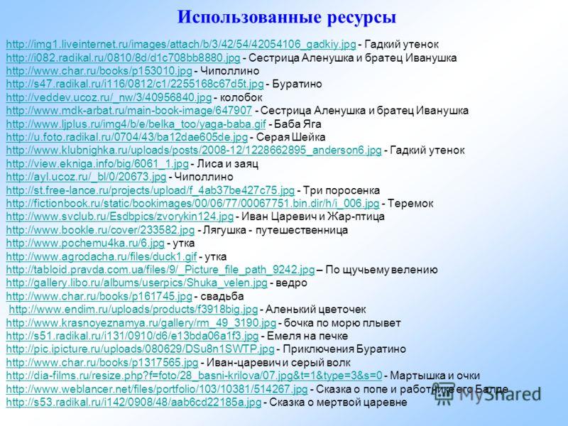 http://img1.liveinternet.ru/images/attach/b/3/42/54/42054106_gadkiy.jpghttp://img1.liveinternet.ru/images/attach/b/3/42/54/42054106_gadkiy.jpg - Гадкий утенок http://i082.radikal.ru/0810/8d/d1c708bb8880.jpg - Сестрица Аленушка и братец Иванушка http: