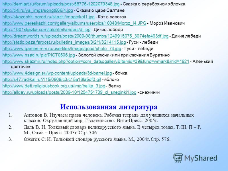 http://demiart.ru/forum/uploads/post-58776-1202079348.jpghttp://demiart.ru/forum/uploads/post-58776-1202079348.jpg - Сказка о серебряном яблочке http://ti-ti.ru/ya_imgs/songt666/4.jpghttp://ti-ti.ru/ya_imgs/songt666/4.jpg - Сказка о царе Салтане http