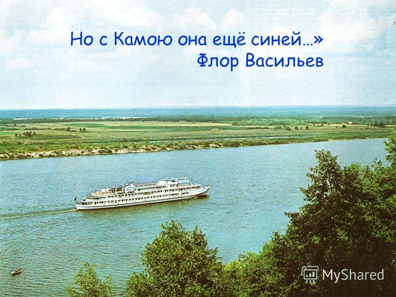 «Хватает Волге широты и сини Но с Камою она ещё синей…» Флор Васильев