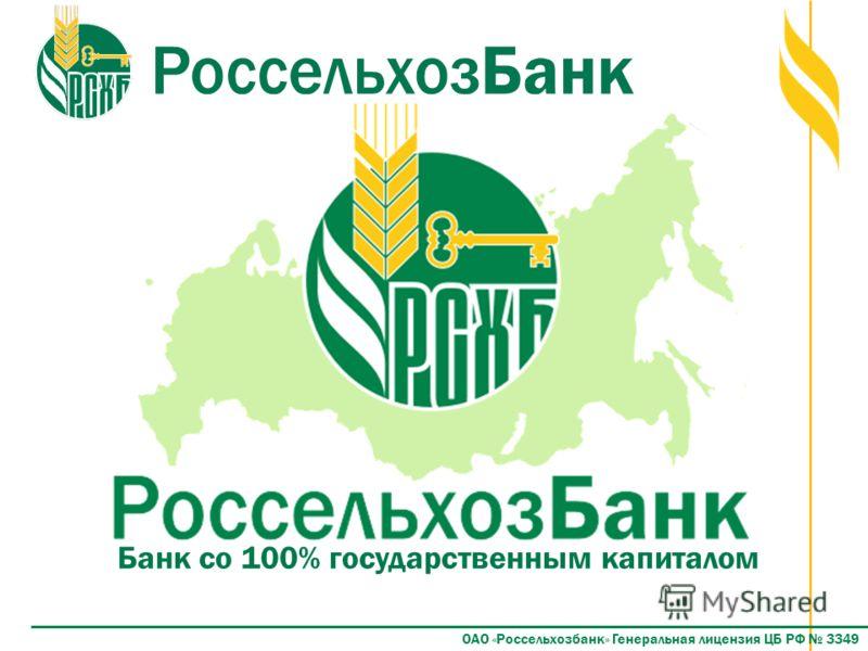 Банк со 100% государственным капиталом ОАО «Россельхозбанк» Генеральная лицензия ЦБ РФ 3349