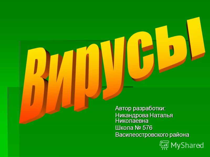 1 Автор разработки: Никандрова Наталья Николаевна Школа 576 Василеостровского района
