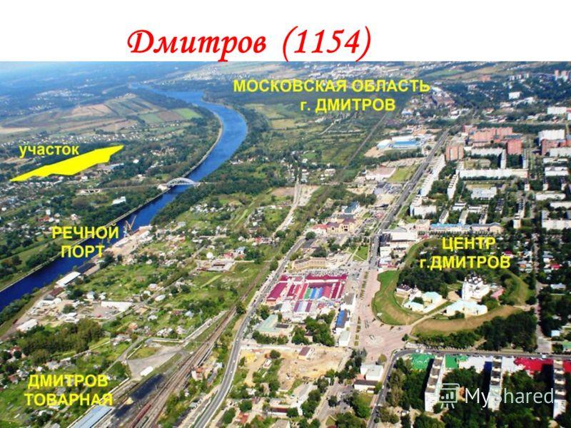 Дмитров (1154)