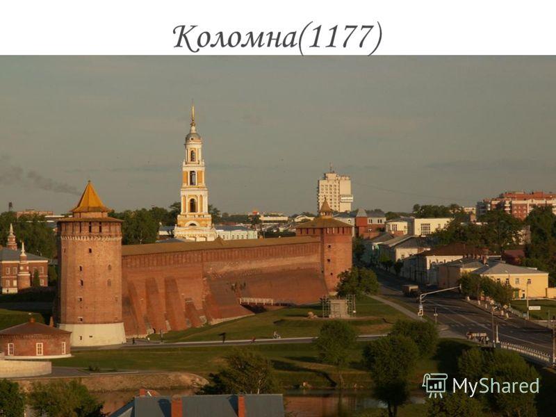 Коломна(1177)