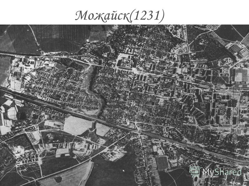 Можайск(1231)