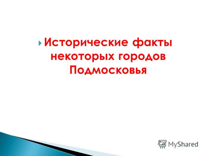 Исторические факты некоторых городов Подмосковья