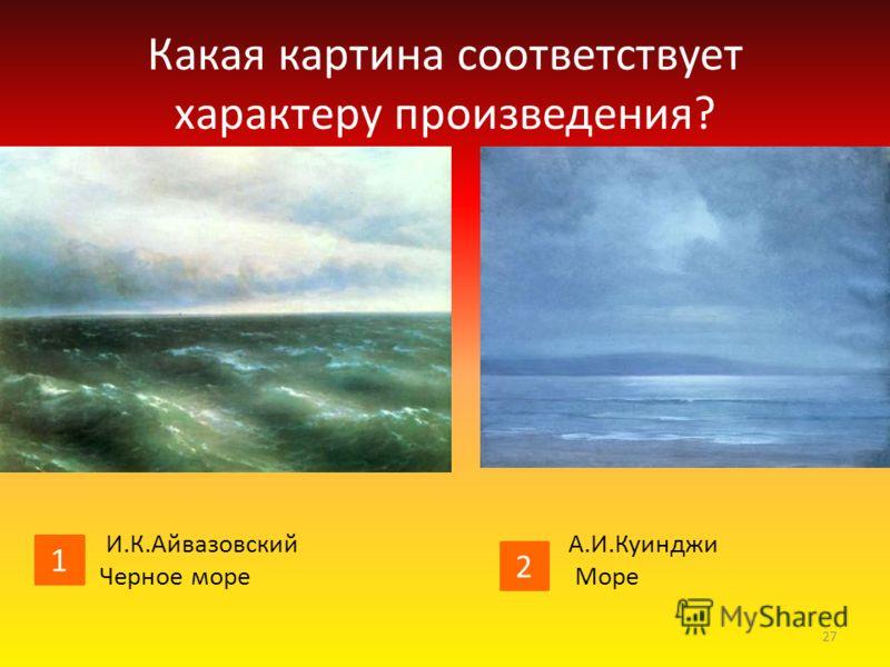 Какая картина соответствует характеру произведения? И.К.Айвазовский Буря у берегов Ниццы Л.Ф.Лагорио Море 1 2 26