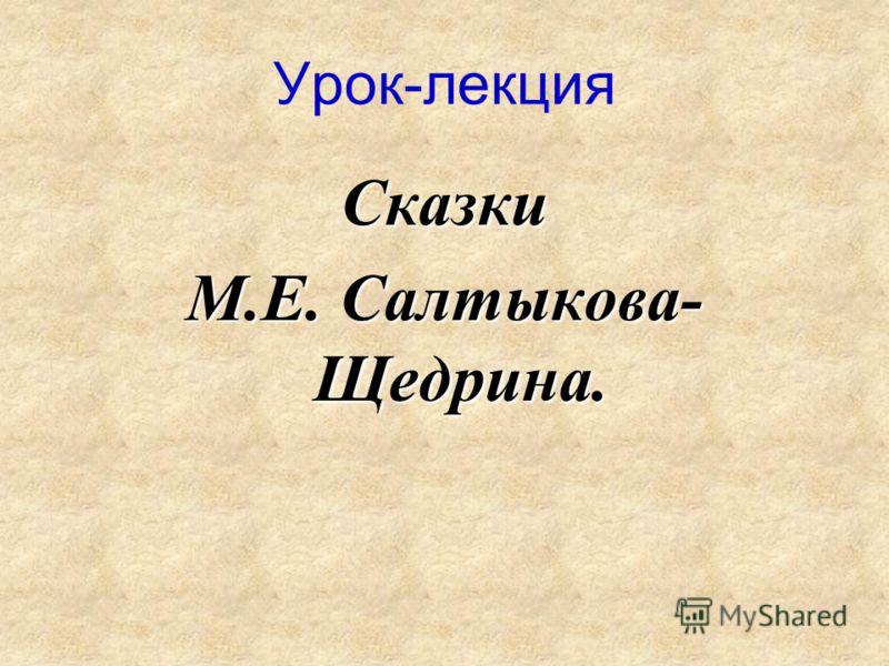 Урок-лекция Сказки М.Е. Салтыкова- Щедрина.