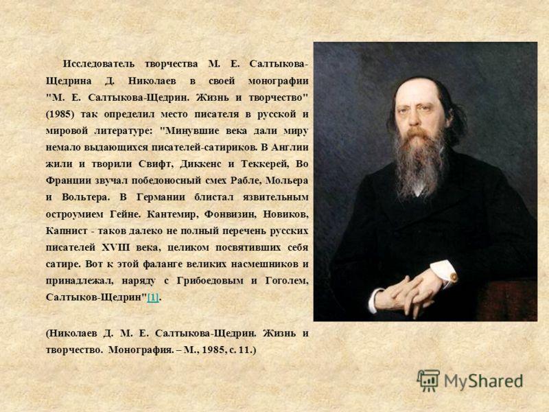 Исследователь творчества М. Е. Салтыкова- Щедрина Д. Николаев в своей монографии