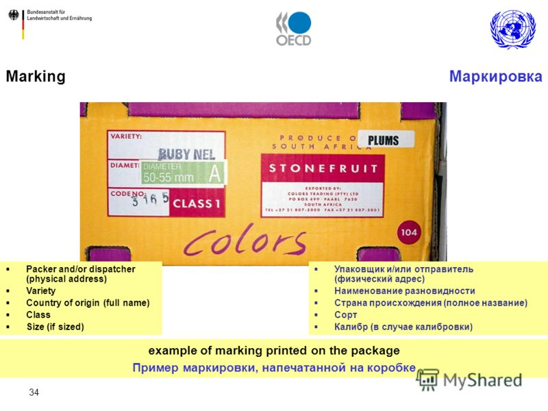 34 MarkingМаркировка example of marking printed on the package Пример маркировки, напечатанной на коробке Packer and/or dispatcher (physical address) Variety Country of origin (full name) Class Size (if sized) Упаковщик и/или отправитель (физический