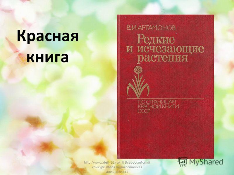 Красная книга http://www.deti-66.ru/ II Всероссийский конкурс «Моя педагогическая инициатива»