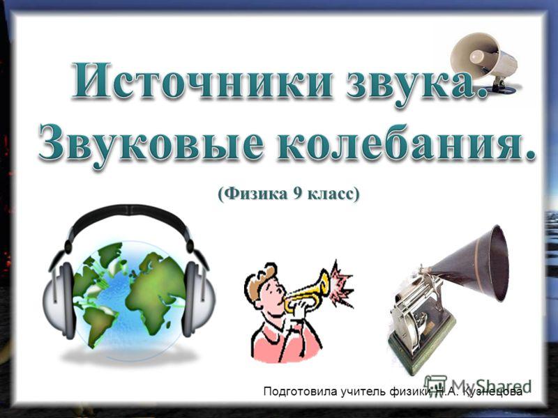 (Физика 9 класс) Подготовила учитель физики Н.А. Кузнецова