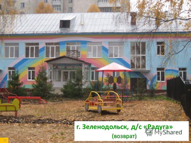 г. Зеленодольск, д/с «Радуга» (возврат) (возврат) 30