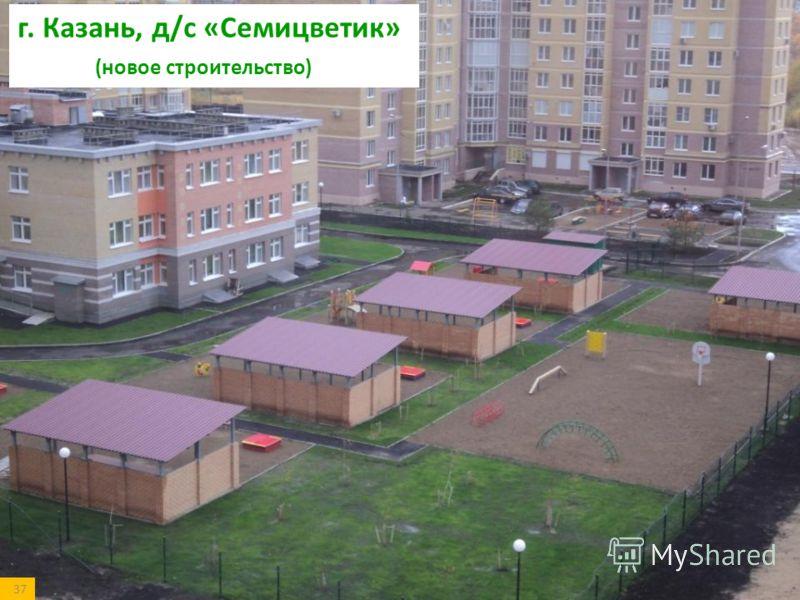 г. Казань, д/с «Семицветик» (новое строительство) 37